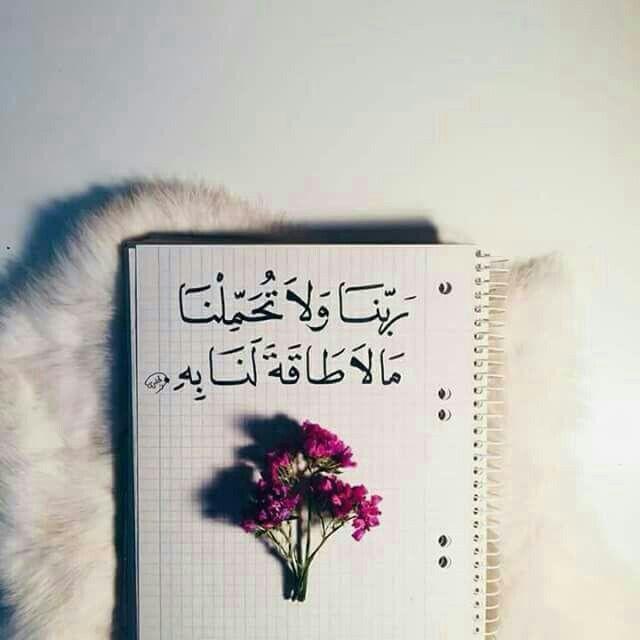 ربنا ولا تحملنا ما لا طاقة لنا به Islamic Quotes Wallpaper Islamic Quotes Wallpaper Quotes