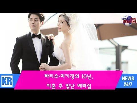 nice  Korea News:  하리수·미키정의 10년, 이혼 후 빛난 배려심