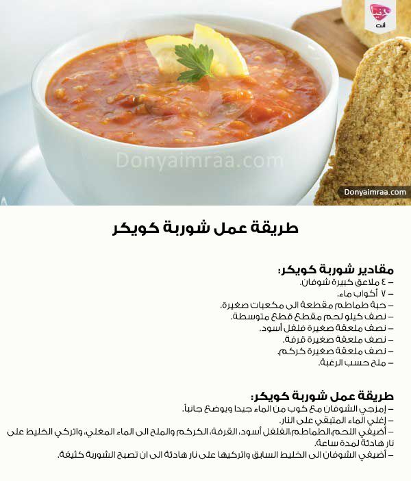 طريقة عمل شوربة كويكر شوفان مقبلات دنيا امرأة كويت كويتيات دبي الامارات السعودية قطر Kuwait Doha Dubai S Cooking Recipes Recipes Food And Drink