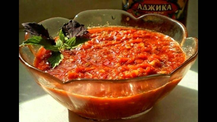 Аджика: 17 рецептов на любой вкус | Любимые рецепты