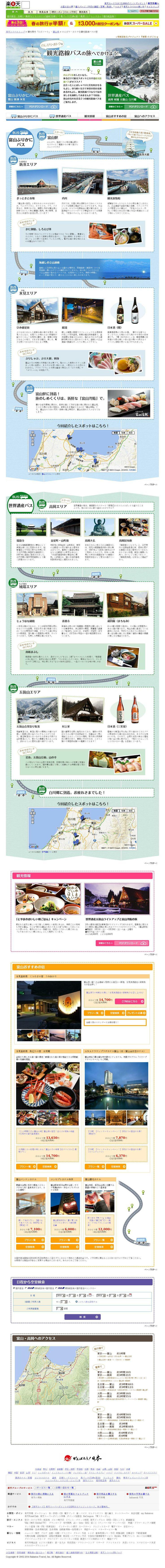 富山定期観光バス特集