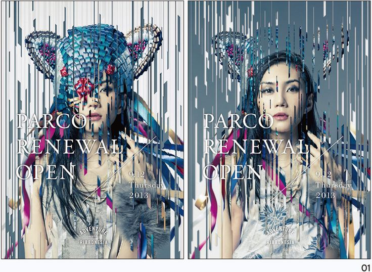 札幌パルコ「新しい自分」象徴するリボンのマスク | ブレーン 2013年12月号