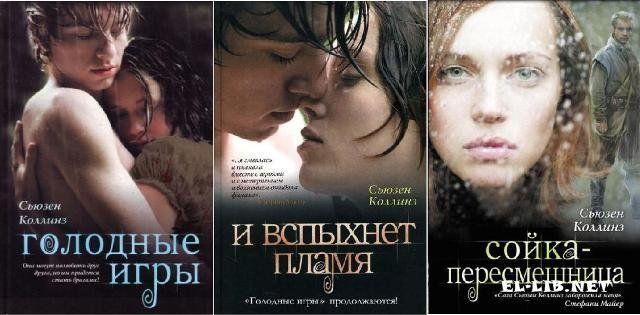 """Сьюзен Коллинз - серия книг """"Голодные игры"""""""