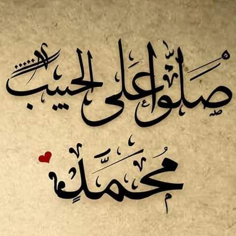 الخط الزمني للسيرة النبوية Islamic Love Quotes Islamic Calligraphy Quran Quran Quotes Verses