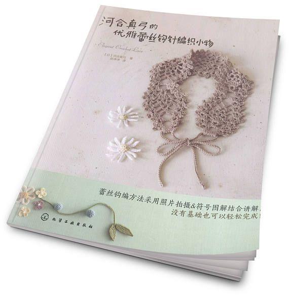 Elegant Crochet Lace  Japanese Craft Book.