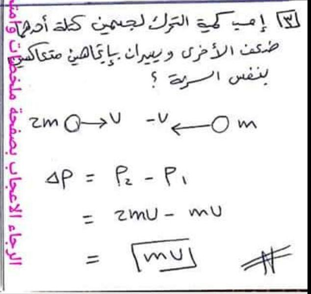 ليش ما عوضنا الاشارة السالبة ل Vويطلع الجواب 3mv Math Math Equations
