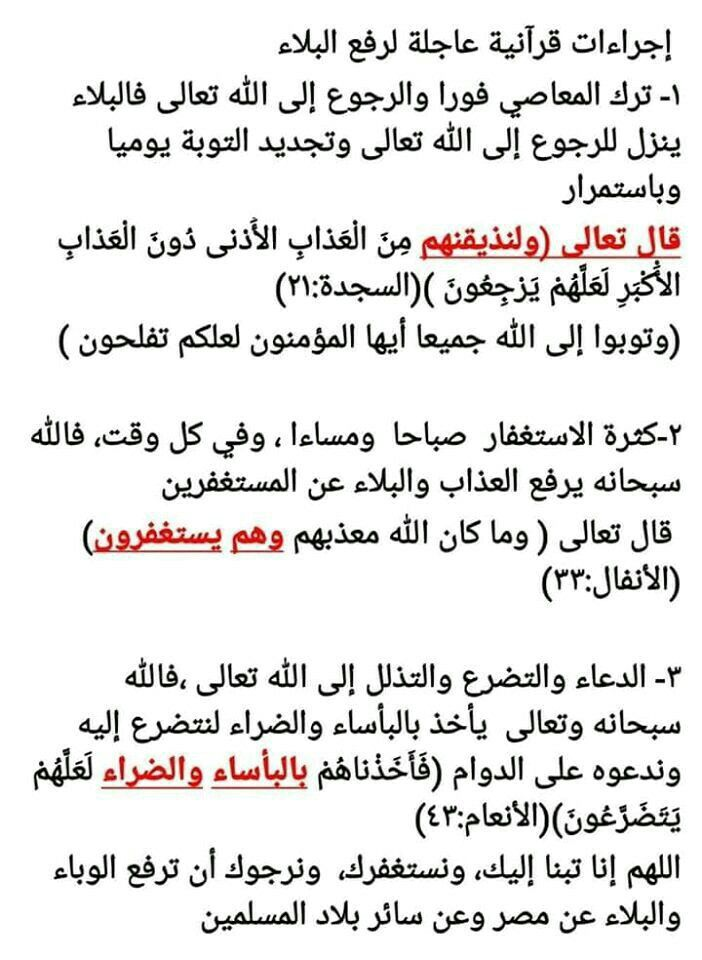 Pin By Sahar Fah On Arabic Quotes Quotes Arabic Quotes Math