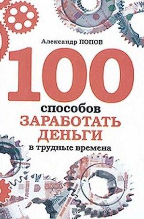 100 способов заработать деньги в трудные времена скачать бесплатно