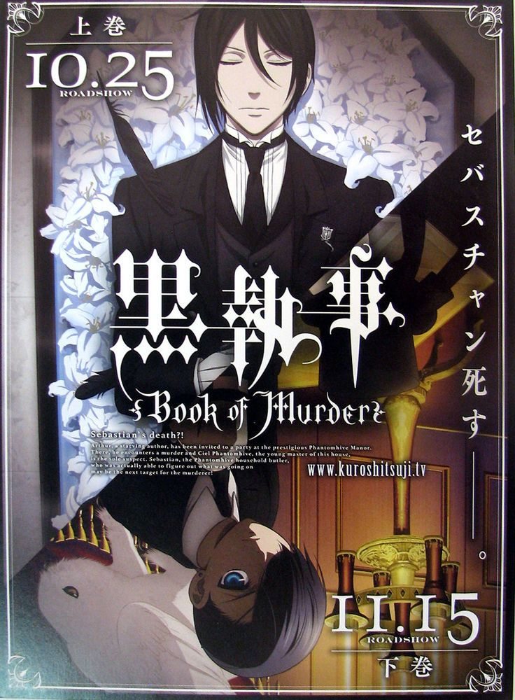 Black Butler:Book Of Murder/Book Of Atlantic! The Movie 2017.2 pair flyers set