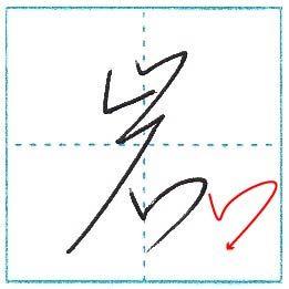 Index Archive 今回(こんかい)は、草書(そうしょ)の「岩」です。 This time is 「岩」 in cursive script. 草書(そうしょ)は日常生活(にちじょうせいかつ)で書(か)くことはなく、 書道(しょどう)の作品(さくひん)でのみ使(つか)われています。 Cursive script isn't written in daily life, it's used...