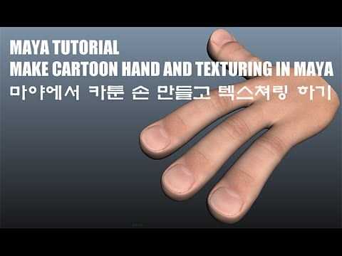 MAYA TUTORIAL - MAKE CARTOON HAND MODELING AND TEXTURING IN MAYA - YouTube
