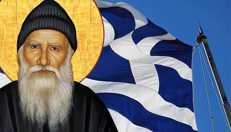 """Άγιος Πορφύριος: """"Μη φοβάσαι, θα επέμβει ο Κύριος διότι η σωτηρία της Ελλάδος μόνο δια του Κυρίου θα γίνει"""""""