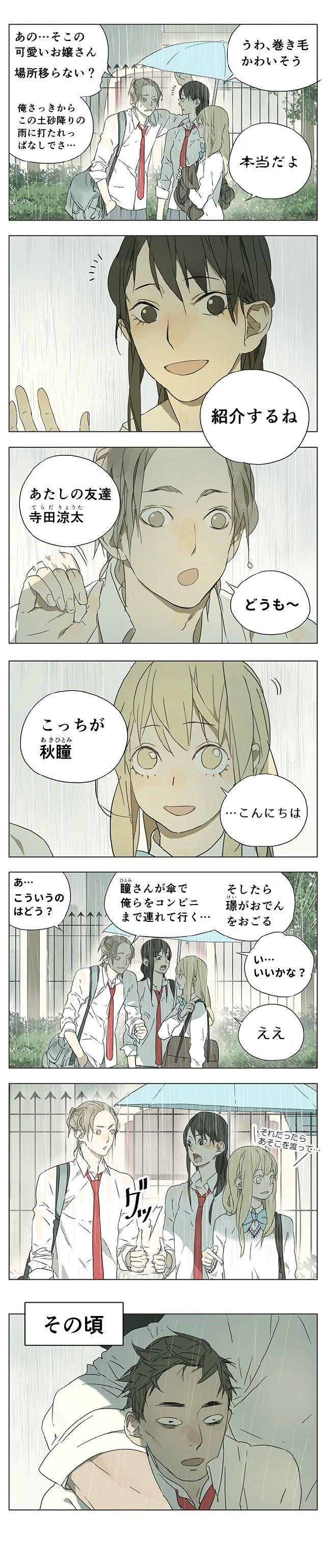 她们的故事/坛九/their story/tanjiu/彼女たちの物語/日本語に訳してみた/三話⑨