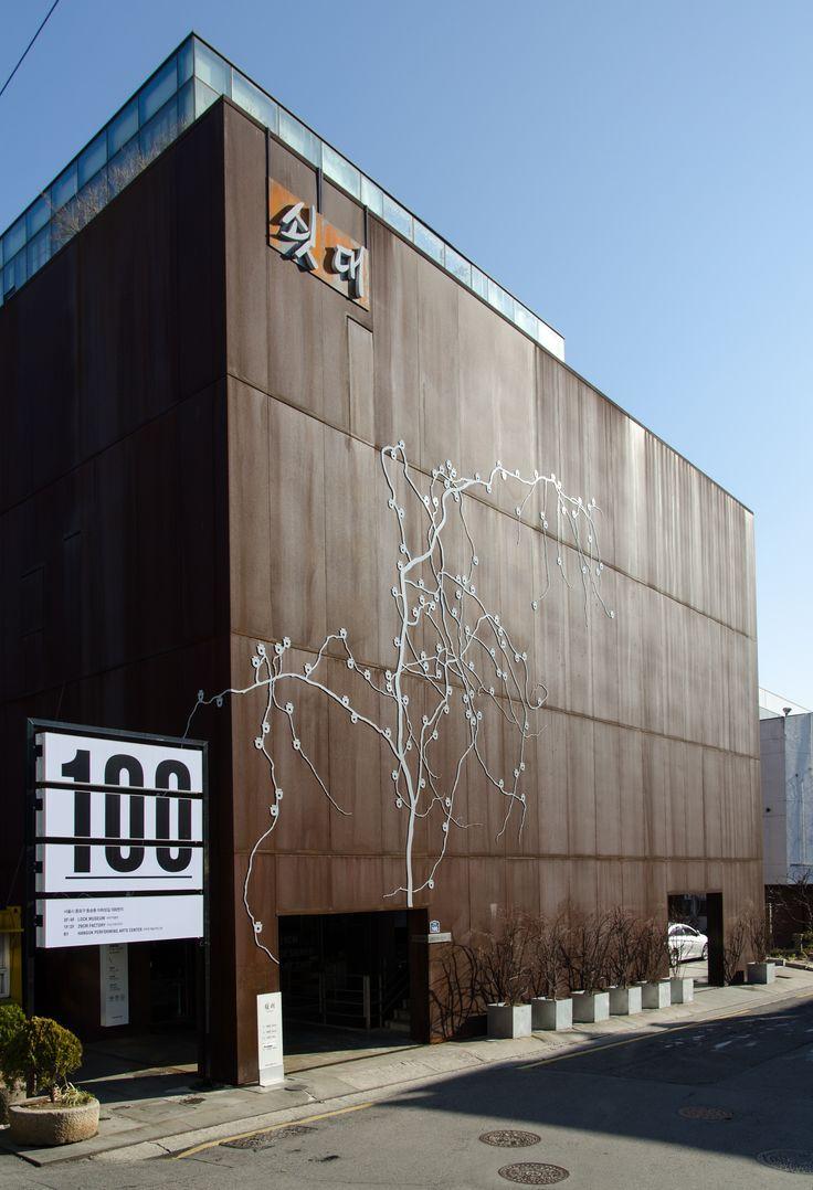 Lock Museum 100 Ihwajang-gil, Daehakro, Jongno-gu Iroje Architects/Seung Hyo-sang, 2004  The Lock Museum houses a private collection of handmade metal works. It is owned and founded by Choi Hong-kyu, who has made his fortune selling door locks and other hardware. Photo: Martin Eberle