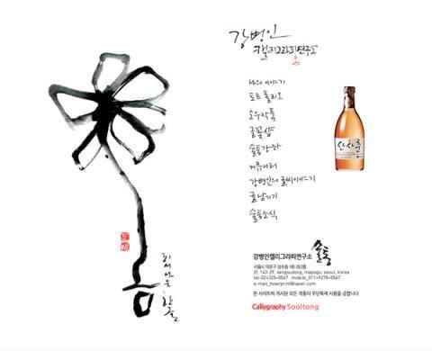 Calligraphy_korea_kang byung in 한글 사랑. 널리 퍼트려 이롭게 하리-ㅅ-