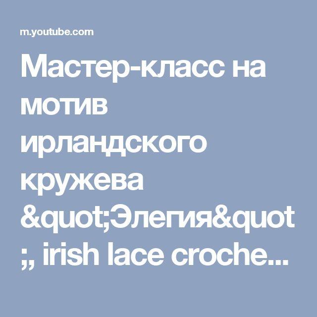 "Мастер-класс на мотив ирландского кружева ""Элегия"", irish lace crochet/ - YouTube"