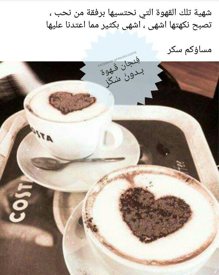 Pin By Mais Samhouri On قهوة Coffee Morning Coffee Tableware Glassware