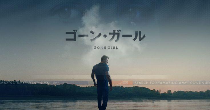 映画『ゴーン・ガール』オフィシャルサイト。2015年3月6日(金)レンタル配信。4月3日(金)ブルーレイ&DVDリリース。