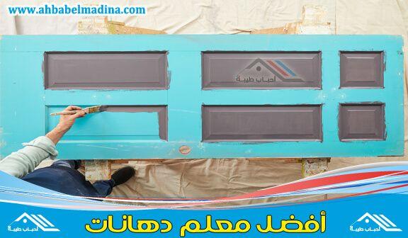 معلم دهان ابواب خشب جده 0561694918 Home Decor Decor Frame
