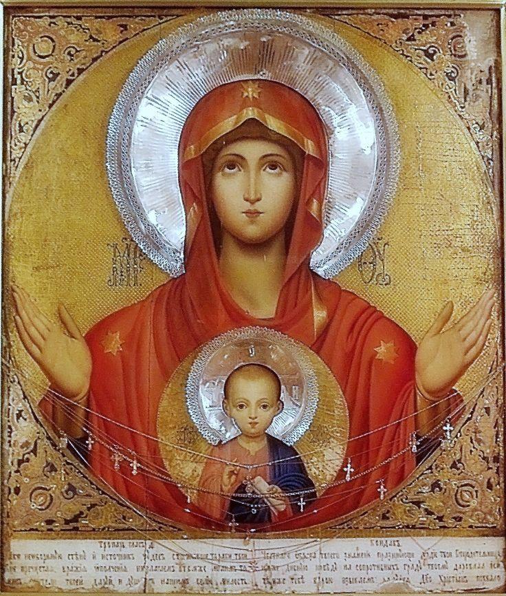 Богородица картинки иконы