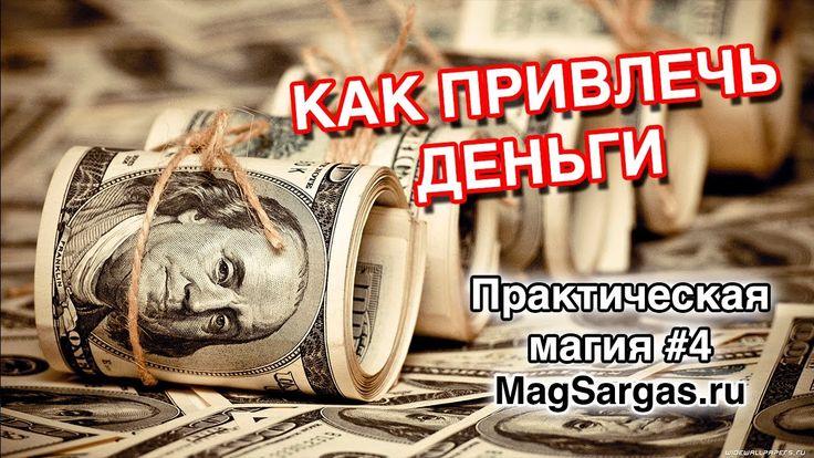 Практическая магия #4 - Как Привлечь Деньги с Помощью Магии - Маг Sargas