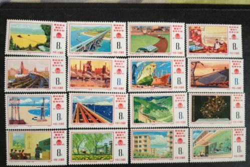 China Memorial Stamps J8 Victorious Fulfillment of 4th Five-year Plan 1976 Go to ebay.ca to check it out and bid the item you want. Free shipping available!