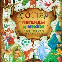 Аудиокнига Легенды и мифы Лаврового переулка Григорий Остер