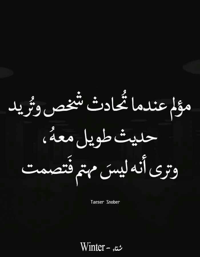 بزافف صعيبة Words Quotes Love Husband Quotes Lines Quotes