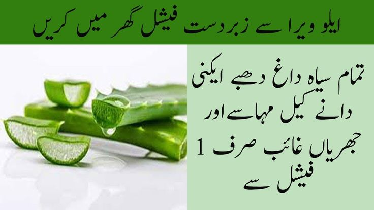 ALOE VERA FACIAL AT HOME ~ Get Clear, Glowing, Spotless Skin By Using Al...