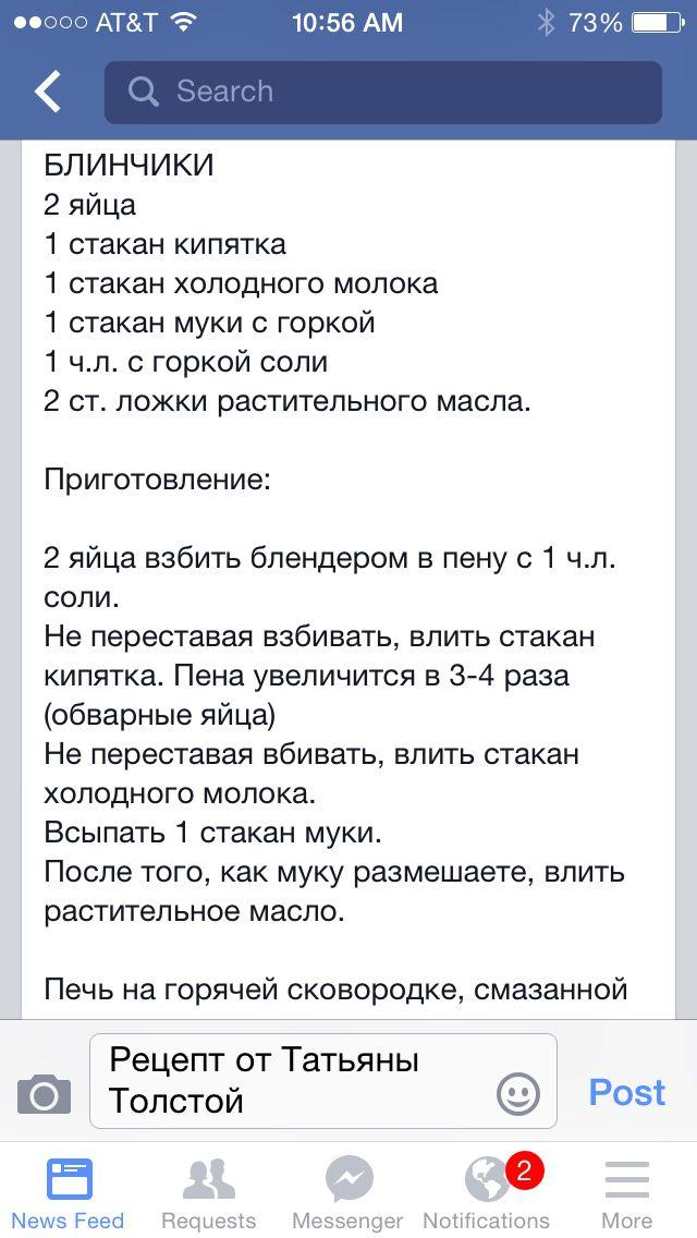 Блины рецепт от Татьяны Толстой