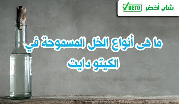 أنواع الخل المسموحة في الكيتو In 2021 Keto Vinegar