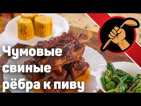 (128) Чумовые свиные ребрышки в духовке. В острой глазури. - YouTube