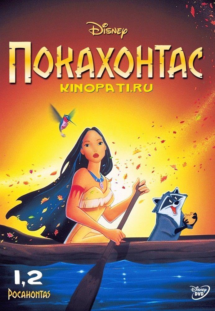 Покахонтас Часть 1, 2: Путешествие в Новый Свет смотреть мультфильм онлайн
