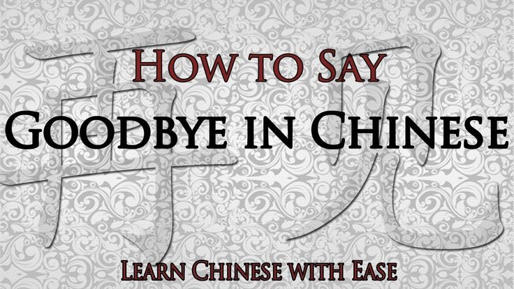 Learn some basics about Manderin Chinese. :)