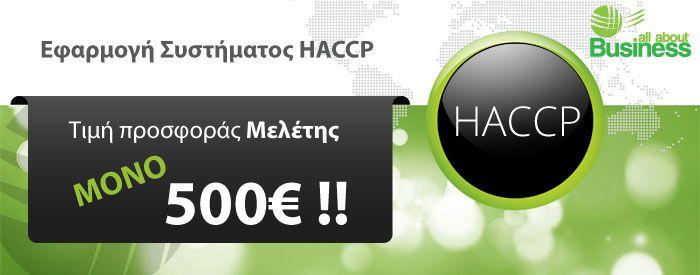 HACCP Μελέτη 500€. Το HACCP (Hazard Analysis and Critical Control Points) αφορά το συστήμα διασφάλισης υγιεινής των τροφίμων.