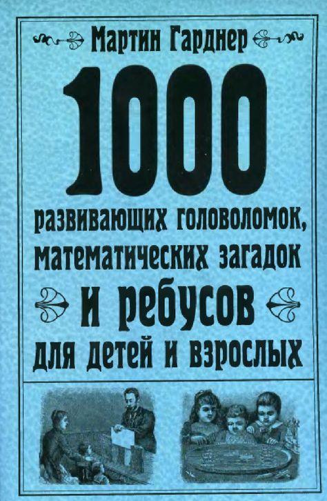 1000 razvivauschih golovolomok
