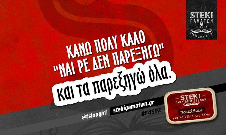 """Κάνω πολύ καλό """"ναι ρε δεν παρεξηγώ""""  @tsiougirl - http://stekigamatwn.gr/f4592/"""