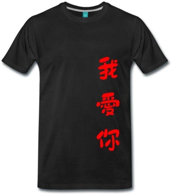 Ich Liebe Dich Auf Chinesisch Shirts T Shirt Und Ich Liebe Dich