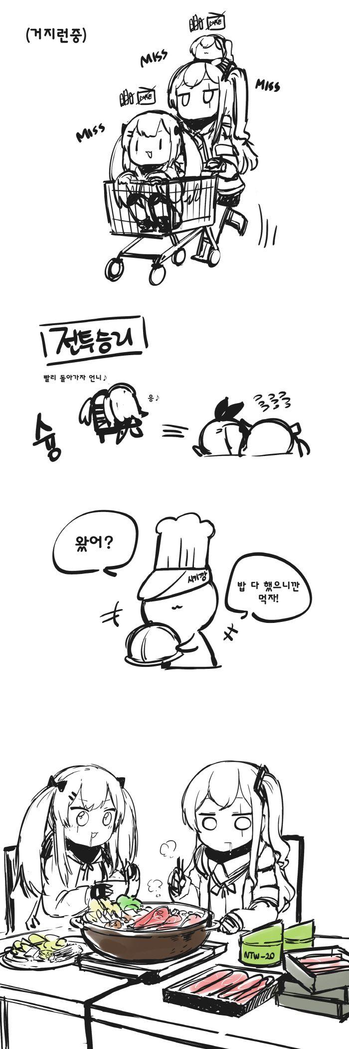 소녀전선 만화 - 거지런 움자매(UMP) 만화.manhwa : 네이버 블로그