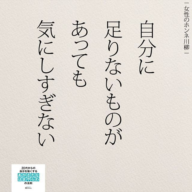 女性のホンネを川柳に。 . . . #女性のホンネ川柳 #自己啓発#気にしない#欠点 #恋愛#短所 #20代#日本語勉強  #留学生#ポエム#日本語