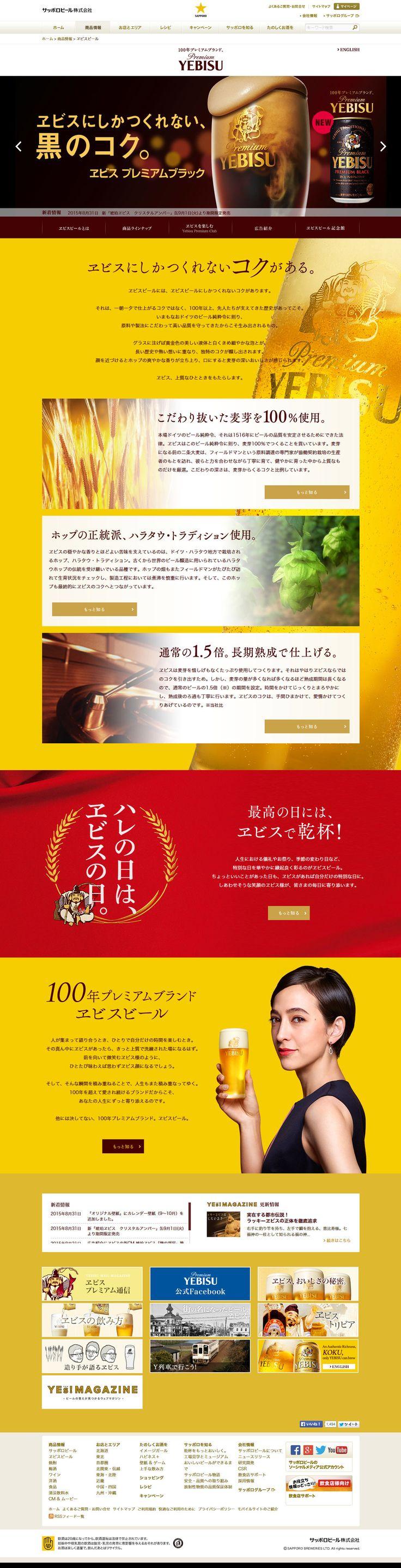 100年プレミアム エビスビール【飲料・お酒関連】のLPデザイン。WEBデザイナーさん必見!ランディングページのデザイン参考に(かっこいい系)
