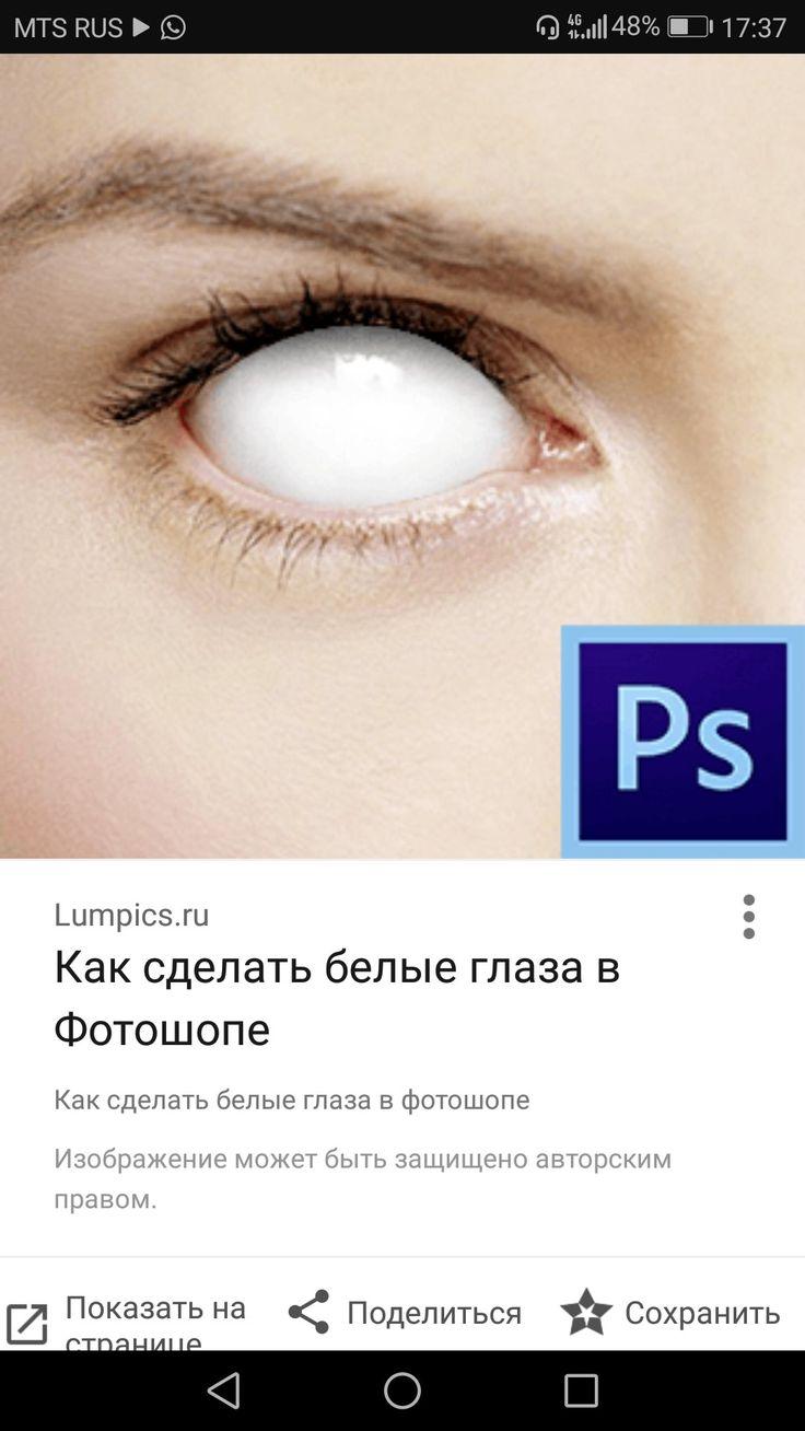Как сделать эффект белых глаз на фото