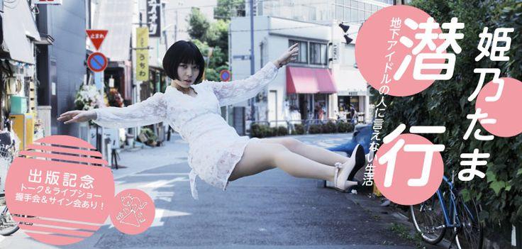 地下アイドル兼ライターとして活躍する姫乃たまが、9月22日に初の単著『潜行 ~地下アイドルの人に言えない生活』を刊行。刊行を記念し、ゲストを招いたトーク&ライブ、サイン会!