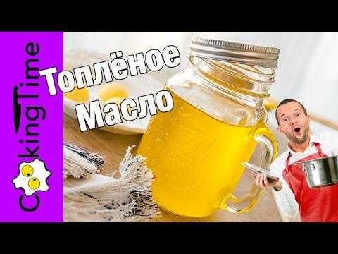 Подробный рецепт, как сделать очищенное топленое масло дома, есть в блоге - http://cookingtime.ru/clarified_butter.html 1 СПОСОБ самый простой, без заморочек...
