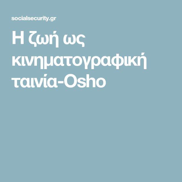 Η ζωή ως κινηματογραφική ταινία-Osho