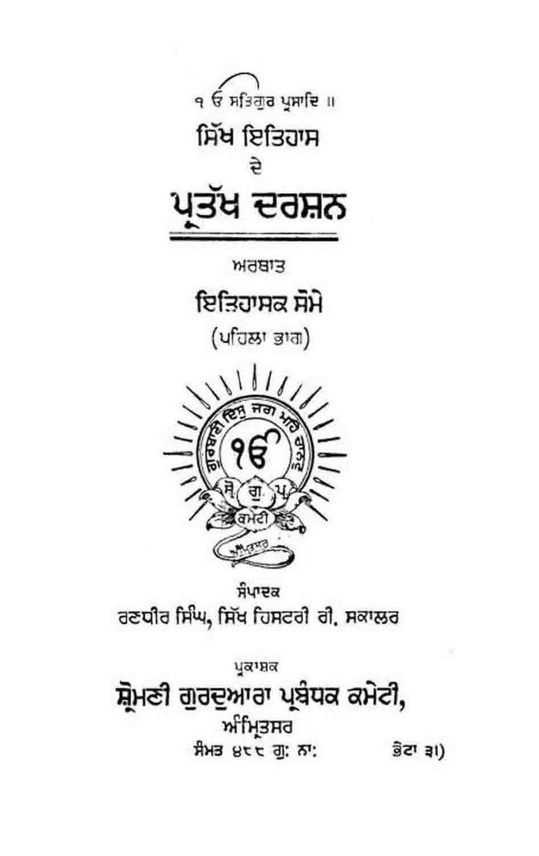 Sikh itihas dey partakh darshan arthat itihasik somey part 1 randhir singh research scholar