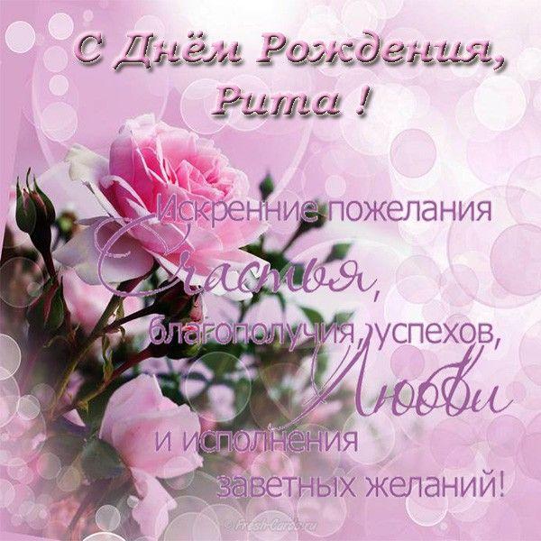 den-rozhdeniya-otkritki-s-pozdravleniyami-imena foto 9