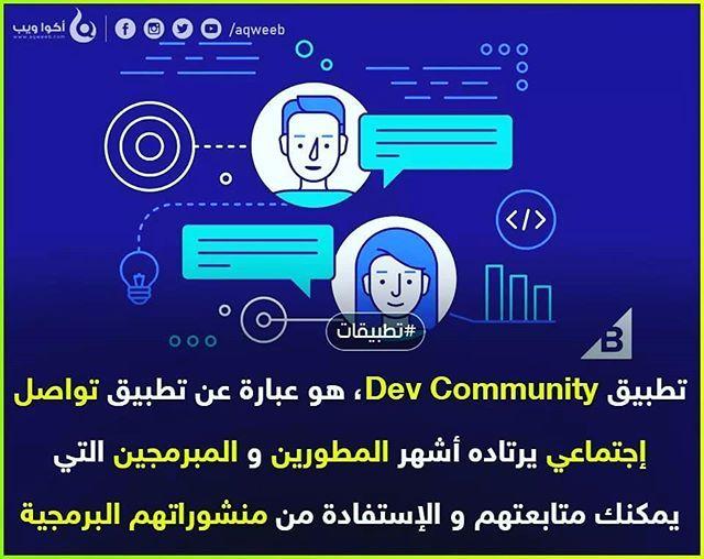 يوجد مواقع تواصل اجتماعي كثيرة بعضها نادر مثل Dev Community و هو تطبيق يجمع بين المطورين و المبرمجين و المتابعين لهم ف Electronic Products Electronics Computer