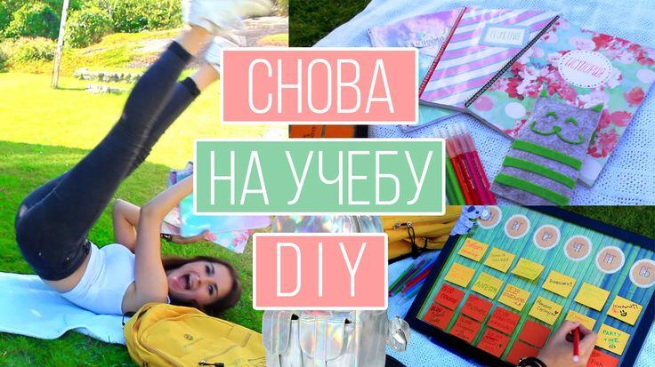 Снова на Учебу: DIY Учебные Принадлежности Своими Руками