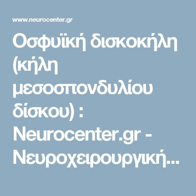 Οσφυϊκή δισκοκήλη (κήλη μεσοσπονδυλίου δίσκου) : Neurocenter.gr - Νευροχειρουργική και Νευρολογία